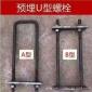 订做 悬挑梁预埋件 U型锚固螺栓 U形方夹 高强度U型螺栓CB