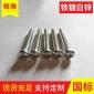厂家直销 圆头机牙螺丝Pm433现货批发 不锈钢十字螺钉非标可定制