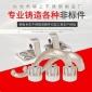 供应304不锈钢精密铸造件 316不锈钢浇铸造 非标定制精密铸造件