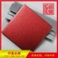 彩色不锈钢板 纳米色油板 粗砂亮红色 印象直供